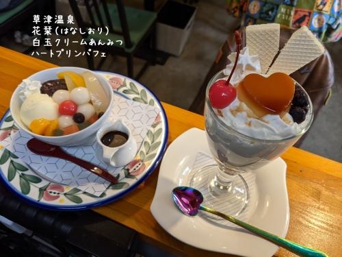 20210323草津温泉カフェ花栞(はなしおり)白玉クリームあんみつ、ハートプリンパフェ