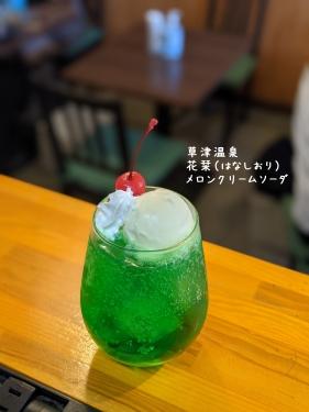 20210325草津温泉カフェ花栞(はなしおり)メロンクリームソーダ
