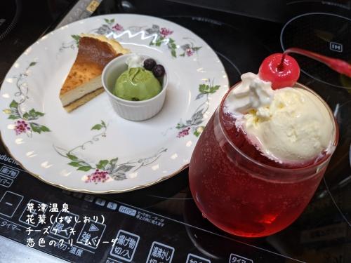20210326草津温泉カフェ花栞(はなしおり)チーズケーキ、恋色のクリームソーダ