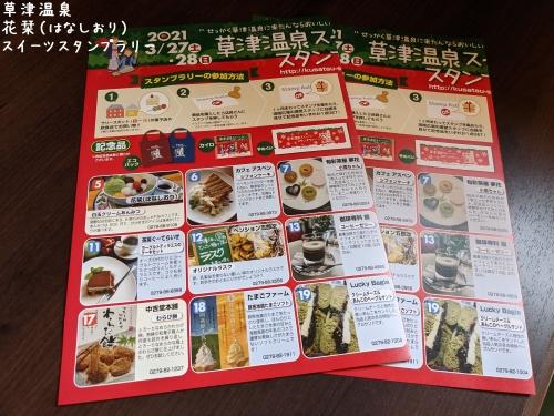202103270328草津温泉カフェ花栞(はなしおり)スイーツスタンプラリー1
