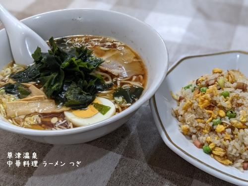 20210328草津温泉のラーメン屋。中華料理 ラーメン つぎ