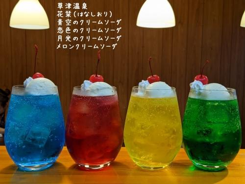 20210401草津温泉カフェ花栞(はなしおり)青空のクリームソーダ、恋色のクリームソーダ、月光のクリームソーダ、メロンクリームソーダ