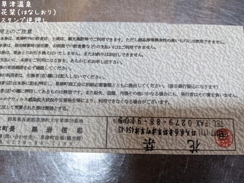 20210403草津温泉カフェ花栞(はなしおり)スタンプ逆押し