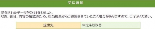 20210404草津温泉カフェ花栞(はなしおり)確定申告終了