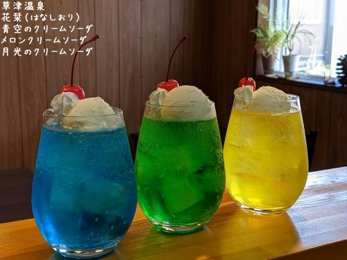 20210408草津温泉カフェ花栞(はなしおり)青空のクリームソーダ、メロンクリームソーダ、月光のクリームソーダ