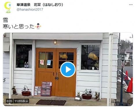 20210409草津温泉カフェ花栞(はなしおり)雪