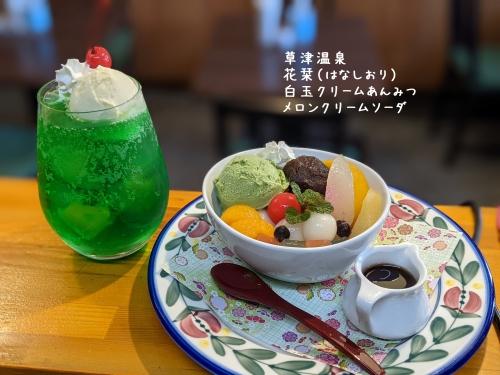20210409草津温泉カフェ花栞(はなしおり)白玉クリームあんみつ、メロンクリームソーダ