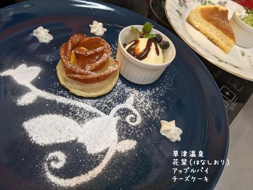 20210412草津温泉カフェ花栞(はなしおり)アップルパイ、チーズケーキ