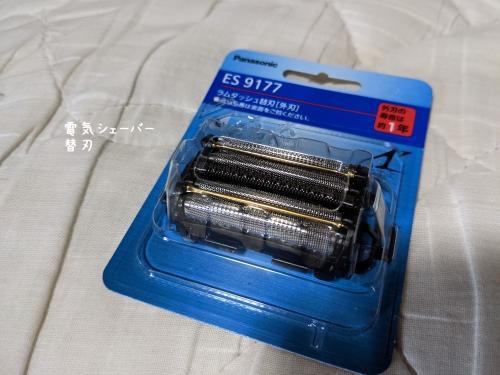 20210413電気シェーバー替刃