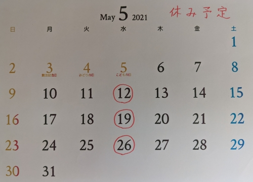 2021年5月カフェ休み予定