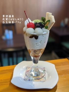 20210415草津温泉カフェ花栞(はなしおり)白玉抹茶パフェ