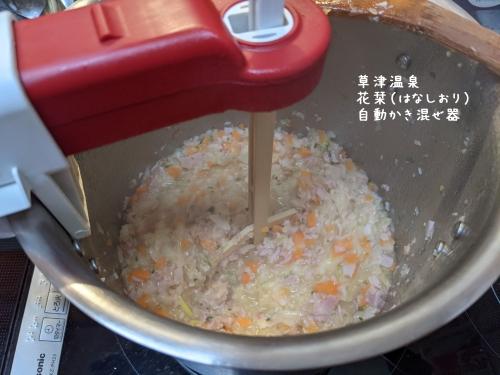 20210416草津温泉カフェ花栞(はなしおり)自動かき混ぜ器