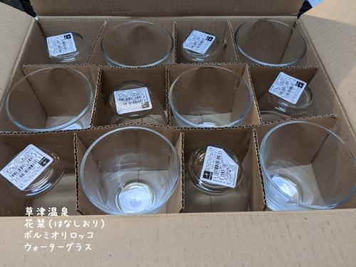 20210417草津温泉カフェ花栞(はなしおり)ボルミオリロッコ・ウォーターグラス
