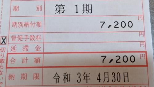 20210419草津温泉カフェ花栞(はなしおり)自動車税