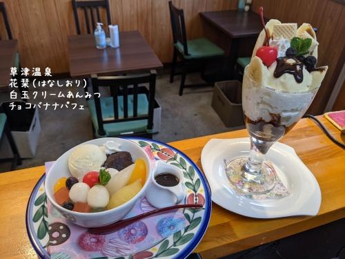 20210420草津温泉カフェ花栞(はなしおり)白玉クリームあんみつ、チョコバナナパフェ