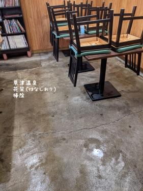 20210420草津温泉カフェ花栞(はなしおり)掃除