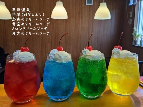 20210422草津温泉カフェ花栞(はなしおり)恋色のクリームソーダ、青空のクリームソーダ、メロンクリームソーダ、月光のクリームソーダ