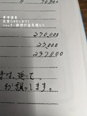 20210424草津温泉カフェ花栞(はなしおり)シャッター修理代金見積もり