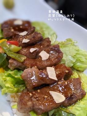 20210424草津温泉カフェ花栞(はなしおり)がっつりステーキ丼