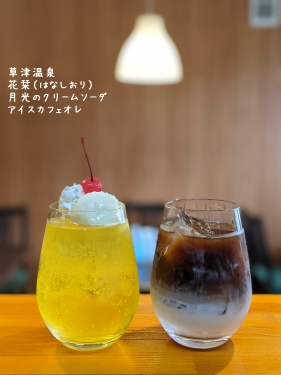 20210426草津温泉カフェ花栞(はなしおり)月光のクリームソーダ、アイスカフェオレ