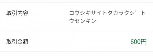 20210427宝くじ当選金