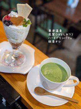 20210427草津温泉カフェ花栞(はなしおり)ハートプリンパフェ、抹茶オレ