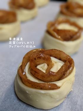 20210429草津温泉カフェ花栞(はなしおり)アップルパイ仕込み