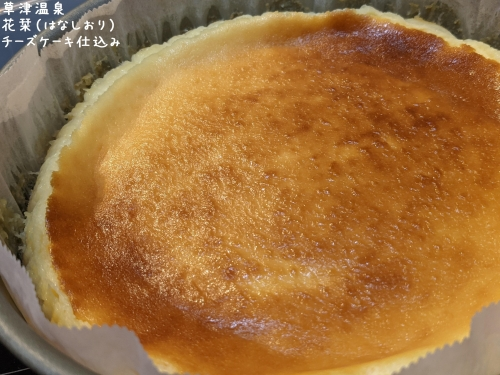 20210503草津温泉カフェ花栞(はなしおり)チーズケーキ仕込み