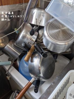 20210504草津温泉カフェ花栞(はなしおり)鍋の山