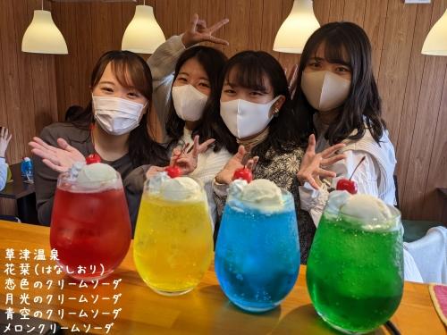 20210506草津温泉カフェ花栞(はなしおり)恋色のクリームソーダ、月光のクリームソーダ、青空のクリームソーダ、メロンクリームソーダ