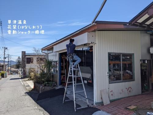 20210506草津温泉カフェ花栞(はなしおり)電動シャッター修理