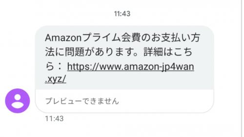 20210506アマゾン詐欺メールSMS