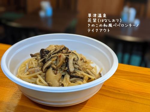 20210507草津温泉カフェ花栞(はなしおり)きのこの和風ペペロンチーノテイクアウト