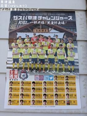 20210508草津温泉カフェ花栞(はなしおり)ザスパ草津チャレンジャーズ
