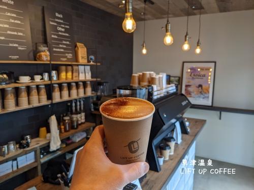 20210509群馬県草津町、草津温泉・LIFT UP COFFEE1