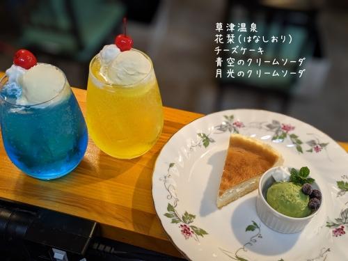20210510草津温泉カフェ花栞(はなしおり)チーズケーキ、青空のクリームソーダ、月光のクリームソーダ