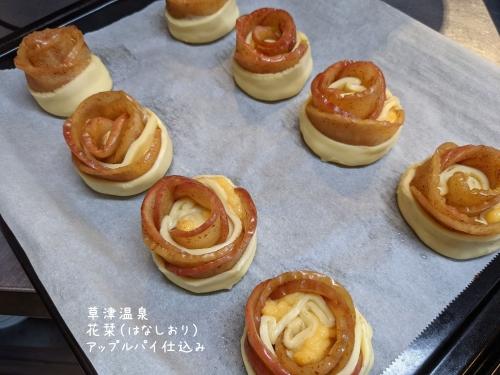 20210510草津温泉カフェ花栞(はなしおり)アップルパイ仕込み