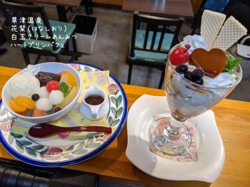 20210511草津温泉カフェ花栞(はなしおり)白玉クリームあんみつ、ハートプリンパフェ