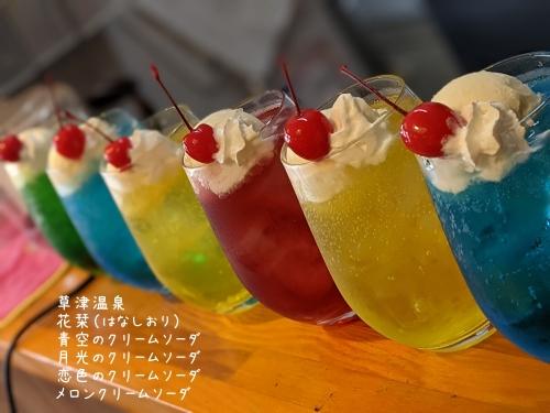 20210513草津温泉カフェ花栞(はなしおり)青空のクリームソーダ、月光のクリームソーダ、恋色のクリームソーダ、メロンクリームソーダ