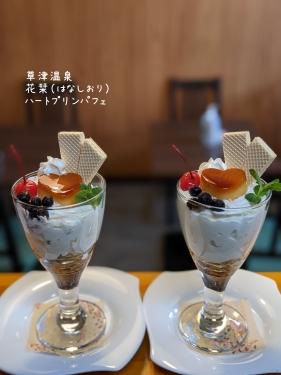 20210514草津温泉カフェ花栞(はなしおり)ハートプリンパフェ