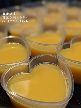 20210515草津温泉カフェ花栞(はなしおり)ハートプリン仕込み