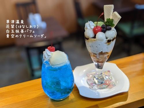 20210516草津温泉カフェ花栞(はなしおり)白玉抹茶パフェ、青空のクリームソーダ