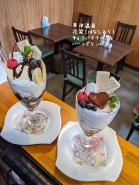 20210518草津温泉カフェ花栞(はなしおり)チョコバナナパフェ、ハートプリンパフェ