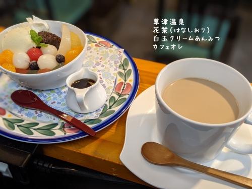 20210521草津温泉カフェ花栞(はなしおり)白玉クリームあんみつ、カフェオレ