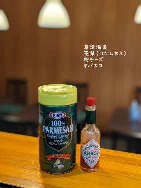 20210522草津温泉カフェ花栞(はなしおり)粉チーズ、タバスコ