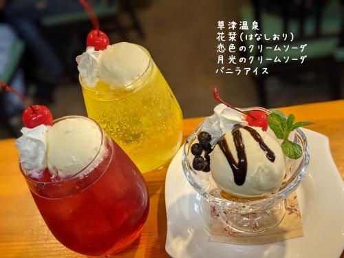 20210522草津温泉カフェ花栞(はなしおり)恋色のクリームソーダ、月光のクリームソーダ、バニラアイス