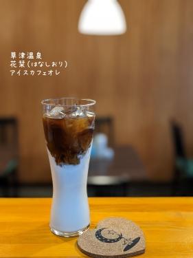 20210525草津温泉カフェ花栞(はなしおり)アイスカフェオレ