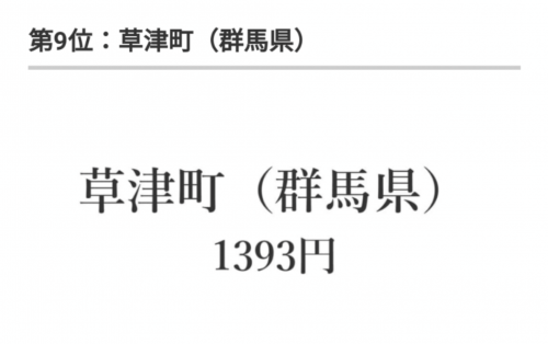 20210527草津町の水道料金の安さは日本第9位