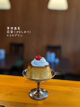 20210528草津温泉カフェ花栞(はなしおり)レトロプリン試作1