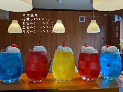 20210529草津温泉カフェ花栞(はなしおり)青空のクリームソーダ、恋色のクリームソーダ、月光のクリームソーダ